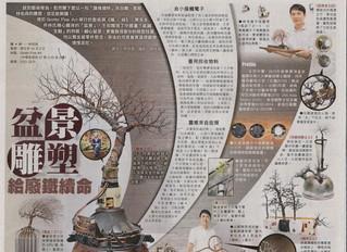 盆景雕塑給廢鐵續命 - 東方日報