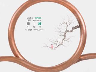 林佑森作品展 「瞳.綠」Visible Green - Sculpture Exhibition of LAM Yau-sum
