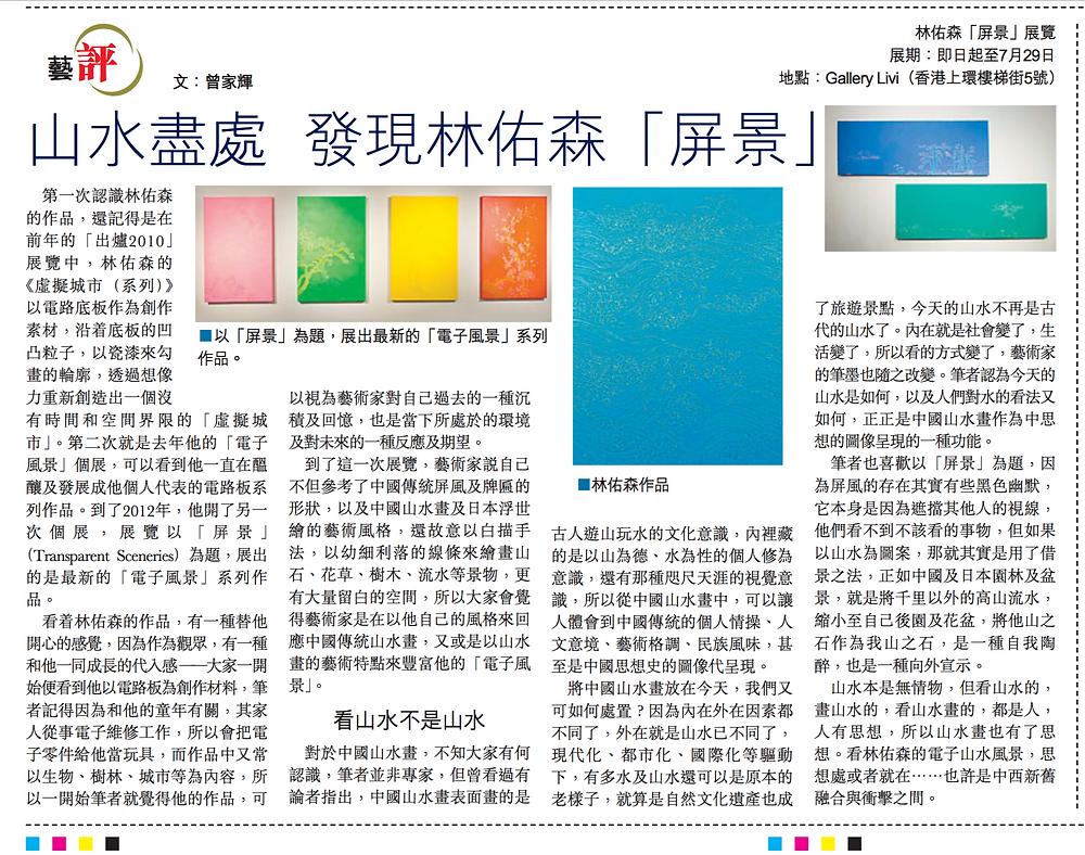 香港文匯報-A27