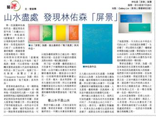 藝評:山水盡處 發現林佑森「屏景」 - 香港文匯報