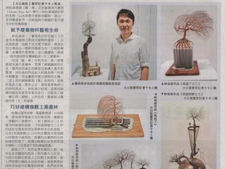 林佑森雕塑重現都市-大公報B18