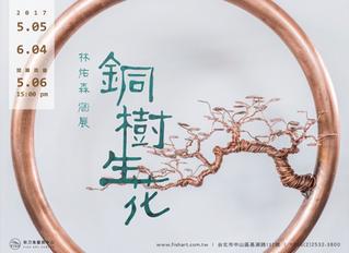 銅樹生花 – 林佑森2017創作個展