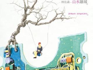 山水融城 - 林佑森Cityscape - Lam Yau-sum