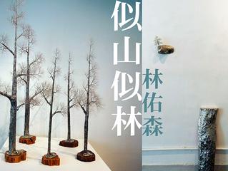 觀林佑森個展「似山似林」 在金屬山林中的閒情逸緻