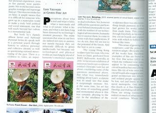 Lam Yau-sum at Grotto Fine Art - Asian Art News