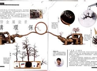 借金屬盆景講環保-New Monday, vol.782