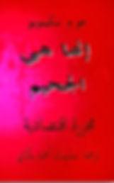 Jo M. Sekimonyo إنّها هي الجحيم : مجزرة اقتصادية (Arabic Edition)