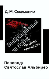 Economic Jihad Russian Version