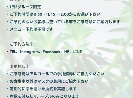 ご来店、ご予約の変更について|7/8(水)~