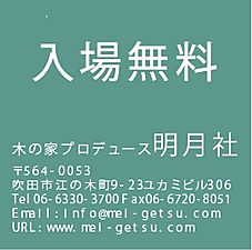 入場無料.jpg