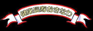 蛛・蠎キ髟キ蟇ソ縺翫″縺ェ繧柔繝ェ繝懊Φ.png