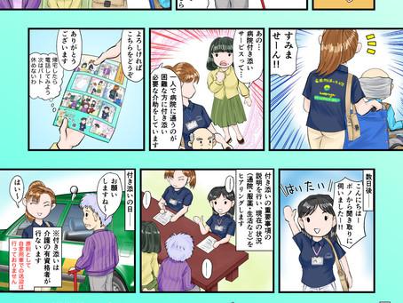 ケア・シェアリング・ポノの漫画完成
