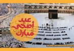 Eid Prayers Pre-Registration: Socially distanced Eid Al Adha