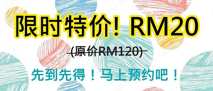 10032021_FB Ad RM20 BTA google form_red-