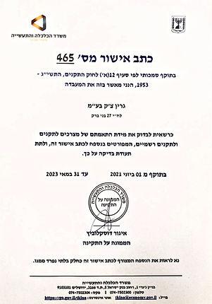כתב אישור מספר 465 משרד הכלכלה והתעשייה