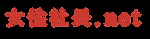 joseishacho_logo-_1_.png