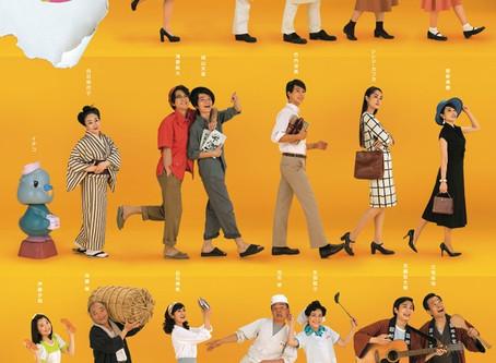 NHK朝の連続テレビ小説「ひよっこ」衣装協力させていただきました!