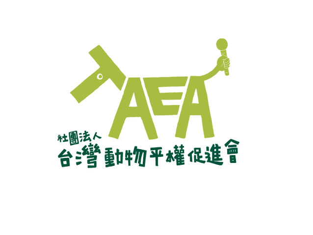台灣動物平權促進會視覺設計