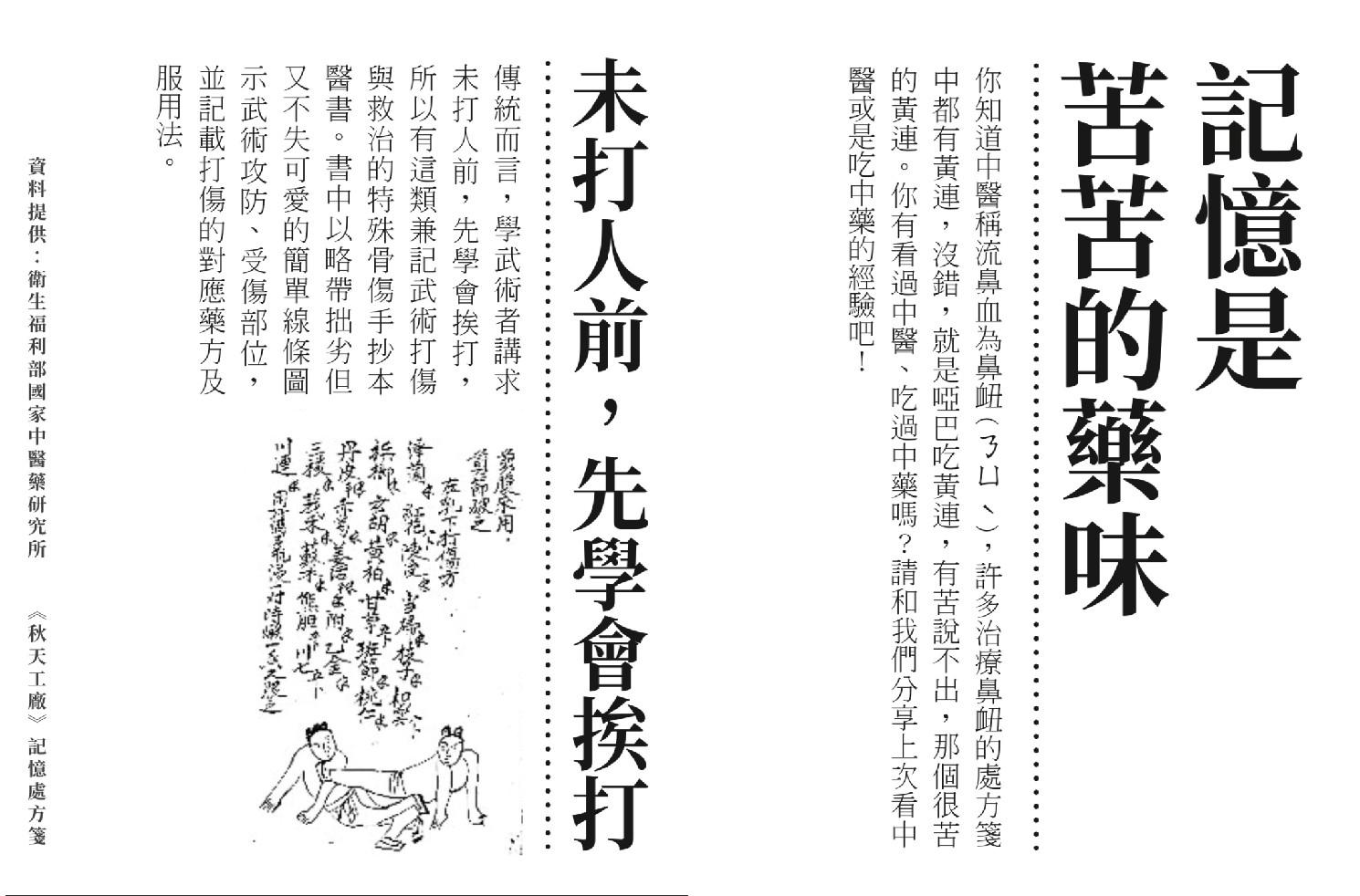 小報紙2.jpg