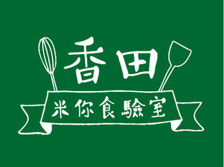 香田米你食驗室