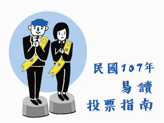 107年選舉易讀版投票指南