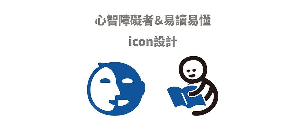 三明治工網站banner-icon設計_工作區域 1 複本 2.jpg