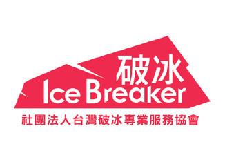 台灣破冰專業服務協會視覺設計