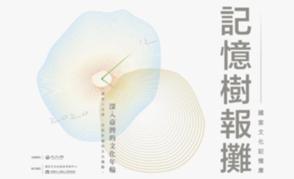 記憶庫大圖-02.jpg