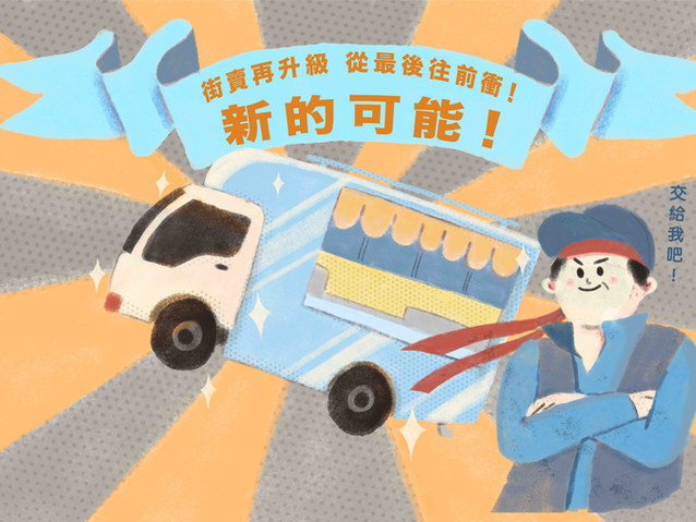 新巨輪無礙餐車計畫懶人包