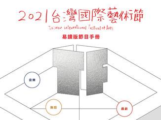 TIFA台灣國際藝術節易讀版節目手冊
