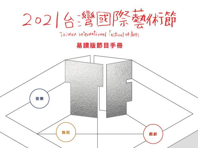 TIFA台灣國際藝術節易讀手冊