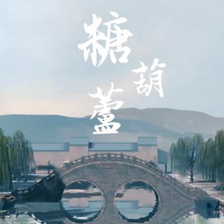 Tang Hu Lu