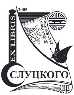 Экслибрис | Слуцкий | exlibris