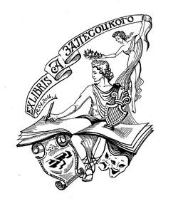 Запесоцкий