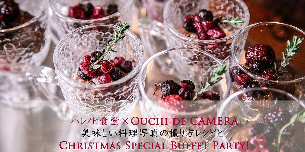 美味しい料理写真の撮り方レシピと Christmasスペシャビュッフェパーティー in ハレノヒ食