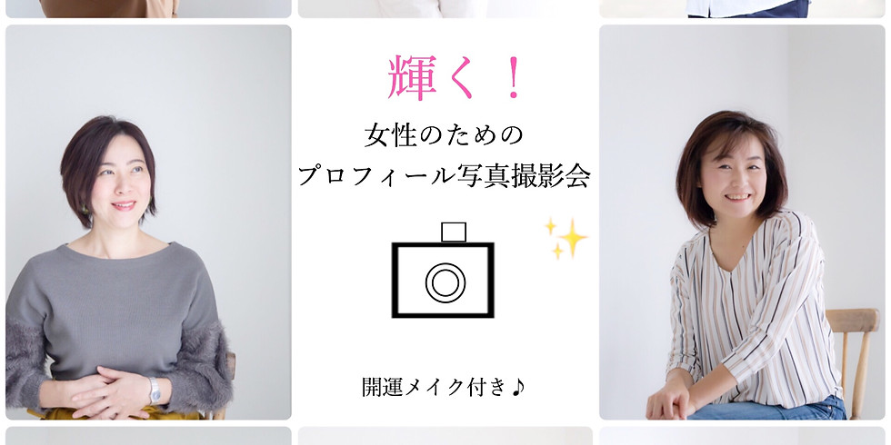 5/31(金)輝く大人のプロフィール写真撮影会✨開運メイク&メディーエステ付き♪
