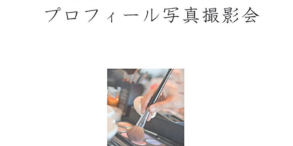 11/22(木)輝く大人のプロフィール写真撮影会💕開運メイク付