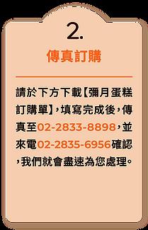 210318 芝玫網站_wix元件-29.png