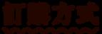 200122 芝玫網站_wix元件-14.png