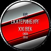 екат21.png