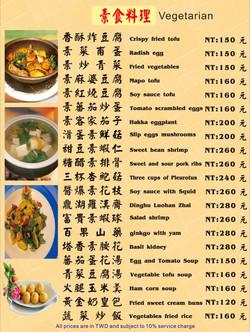 2019323星晟棧菜單英文版5
