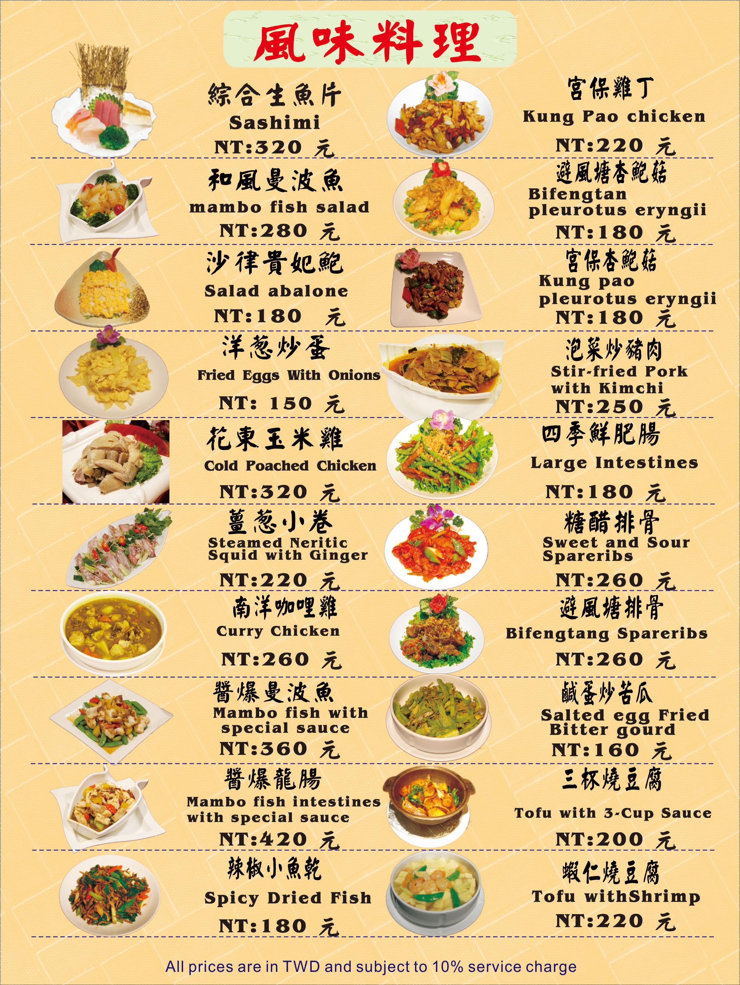 2019323星晟棧菜單英文版3