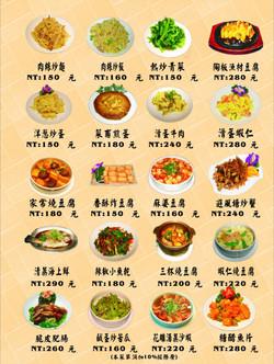 2019菜單_190408_0004