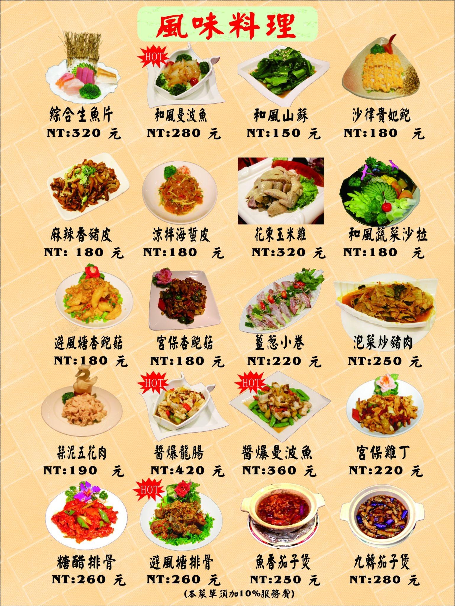 2019菜單_190408_0005