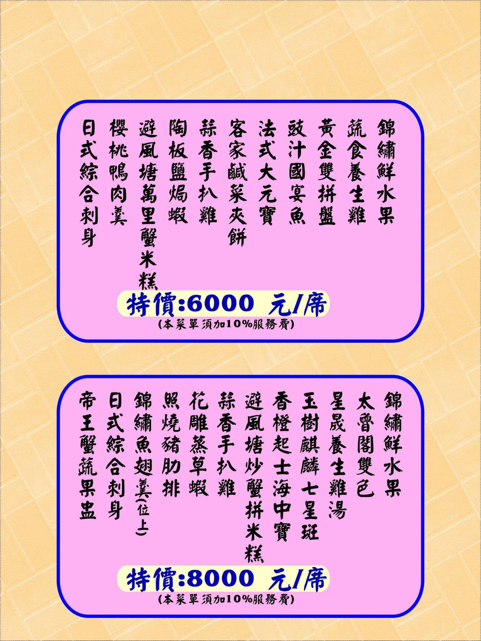 2019菜單_190408_0006
