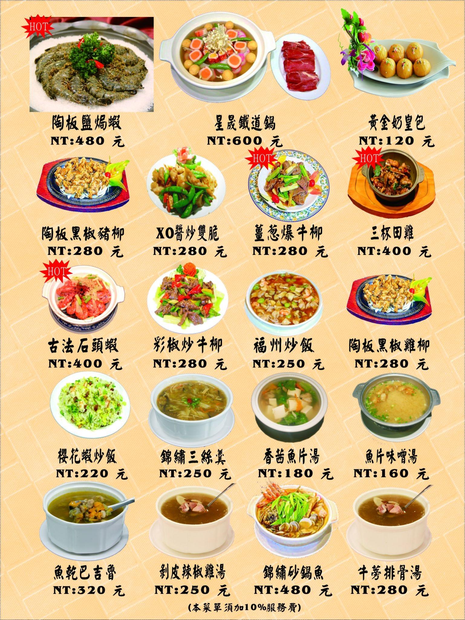 2019菜單_190408_0002