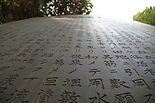 鹿嶋神社の歴史