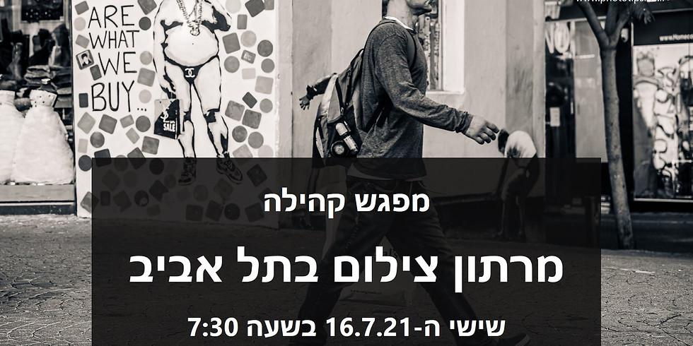 מרתון צילום רחוב בתל אביב