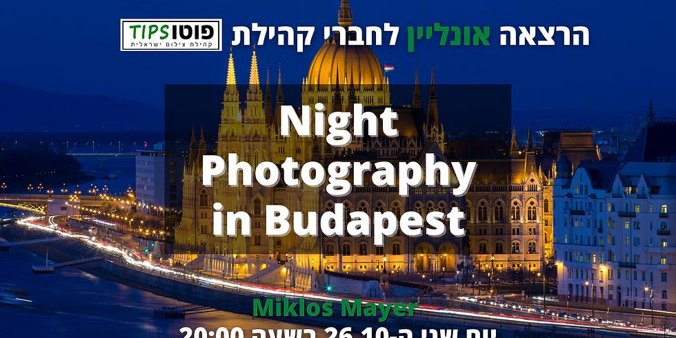 הרצאה אונליין - צילום לילה בבודפשט - Miklos Mayer
