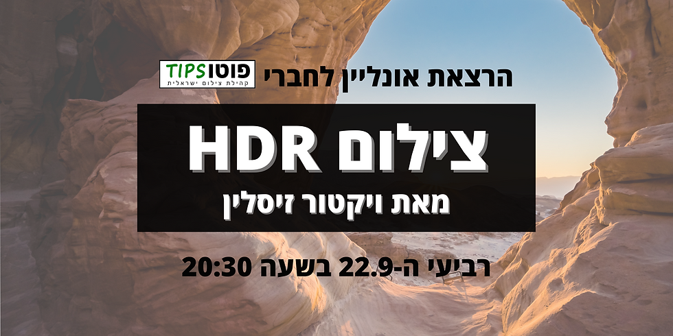 הרצאה אונליין - צילום HDR